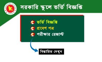 govt-school-admission-circu