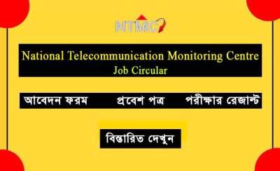 ntmc job circular