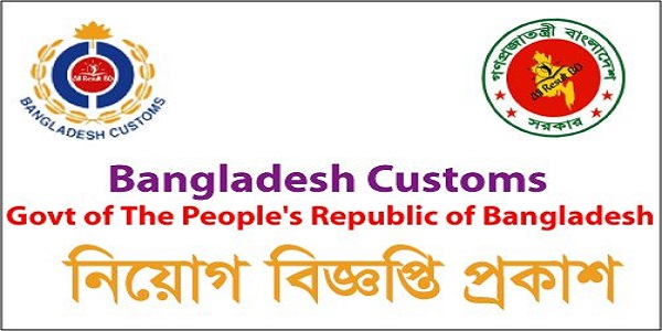 Bangladesh Customs House Job Circular 2019