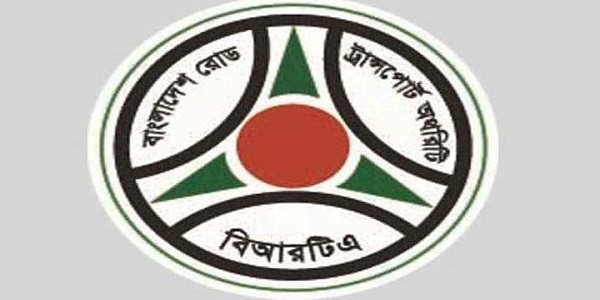 Bangladesh Road Transport Authority BRTA Exam Notice