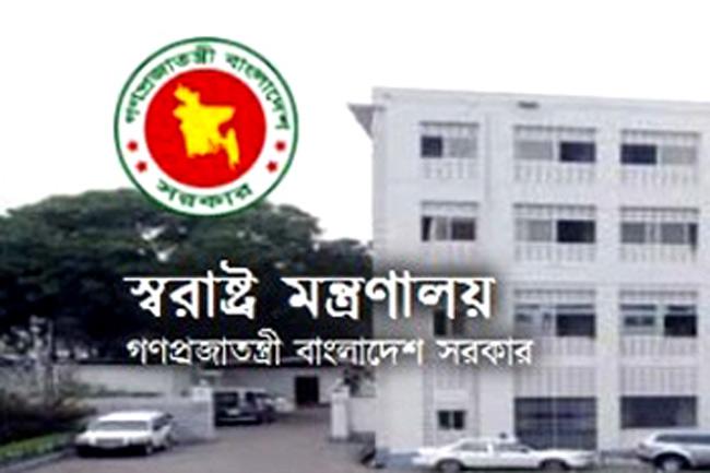 Ministry of Home Affairs Job Circular 2018