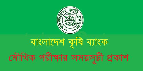 Bangladesh Krishi Bank Viva Exam Schedule 2017