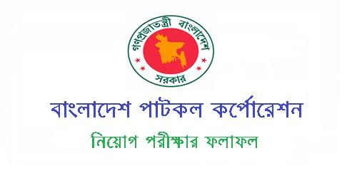 Bangladesh Jute Mills Corporation (BJMC) Job Exam Result 2017