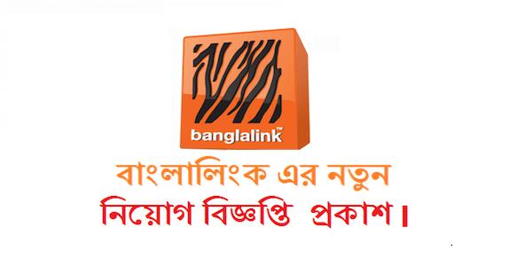 Banglalink Job Circular 2019