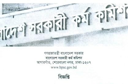 BCS Archives - Lekhapora BD Jobs