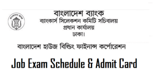 Bangladesh House Building Finance Corporation Job Exam Schedule