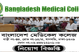 Bangladesh medical college job circular