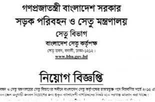 Ministry Of Road Transport Authority Job Circular 2018
