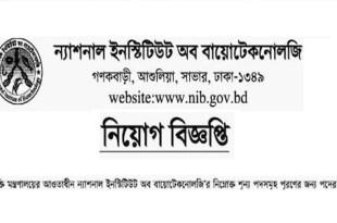 National Institute Of Biotechnology Job Circular 2018