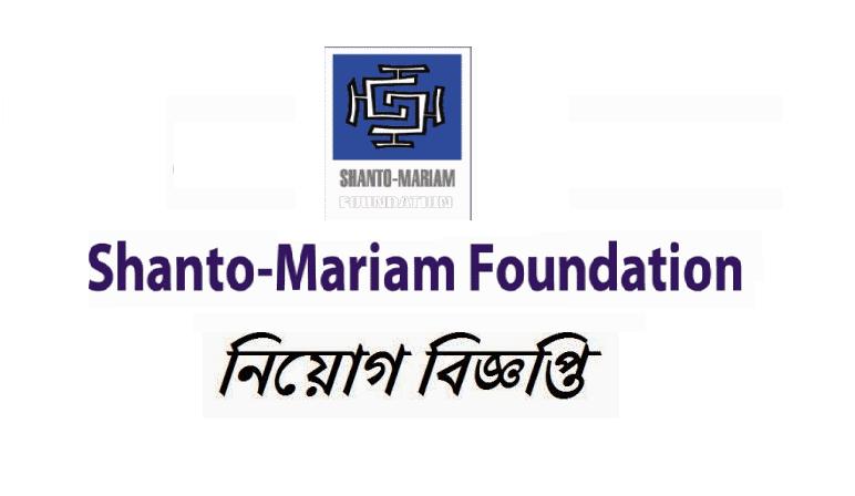 Shanto Mariam Foundation Job Circular 2018