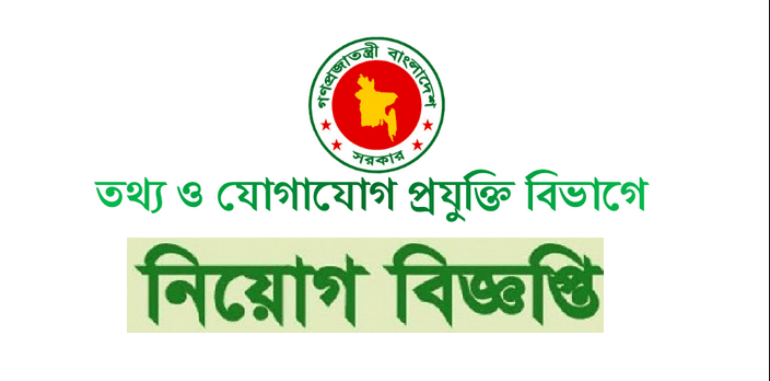 Ministry Of Information And Communication Technology Job Circular 201