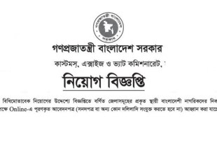 Bangladesh Customs Excise VAT Job Circular 2018