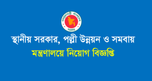 Ministry of Local Government Job Circular 2018