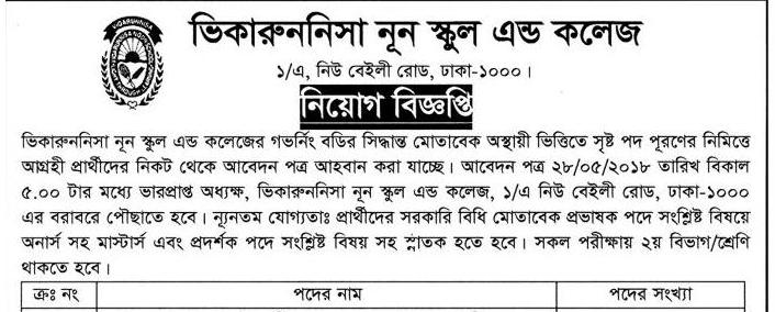 Viqarunnisa Noon School and College Job Circular 2019