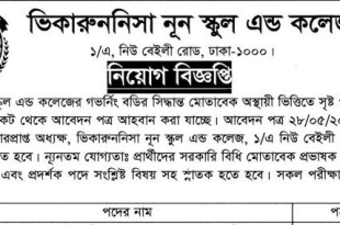 Viqarunnisa Noon School and College Job Circular 2018