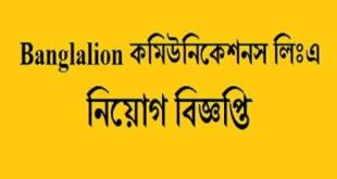 Banglalion Communications Ltd. Job Circular 2018