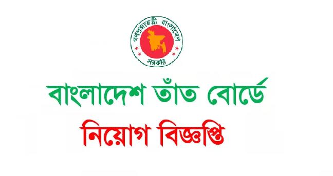 Bangladesh Handloom Board BHB Job Circular 2019 www.bhb.gov.bd