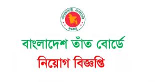 Bangladesh Handloom Board Job Circular 2018