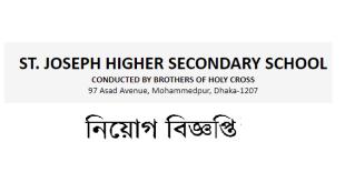 St. Joseph Higher Secondary School Job Circular 2018
