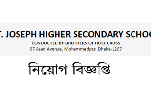 St. Joseph Higher Secondary School Job Circular 2018