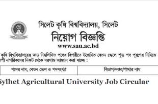 Sylhet Agricultural University Job Circular 2018