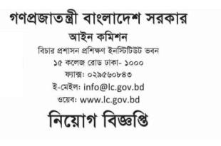 Law Commission Job Circular 2018 www.lc.gov.bd