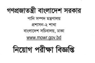 Ministry of Water Resources mowr Exam Notice 2018