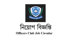 Officers Club Job Circular 2018