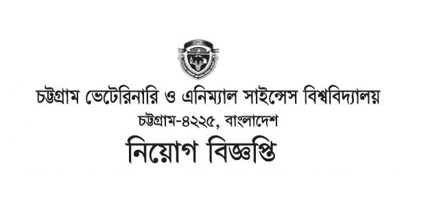 Chittagong Veterinary & Animal Sciences University Job Circular 2018