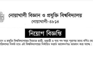 Noakhali Science and Technology University Job Circular 2018