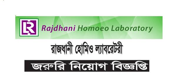 Rajdhani Homoeo Lab Job Circular 2018
