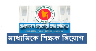 High School Assistant Teacher Job Circular 2018