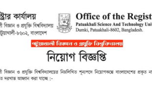 Patuakhali Science and Technology University Job Circular 2018