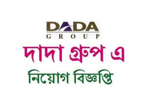 Dada Group Job Circular 2018