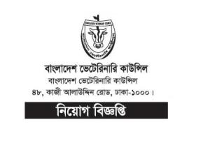 Bangladesh Veterinary Council BVC Job Circular 2018