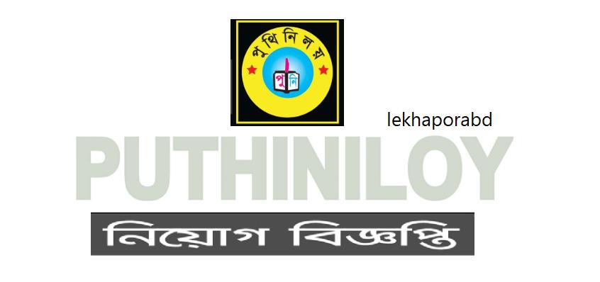 Puthiniloy Publication job circular 2018