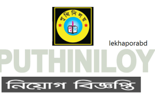 Puthiniloy Publication job circular 2018