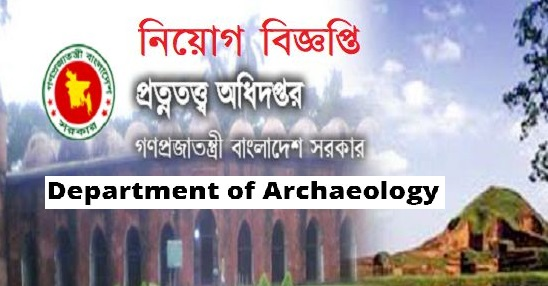 Department of Archaeology Job Circular 2018