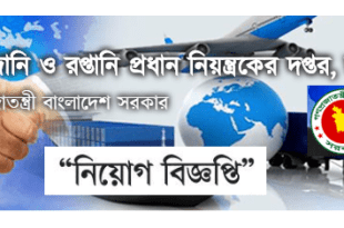 Office of the Chief Controller of Imports & Exports Job Circular 2018
