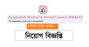 Bangladesh Medical and Dental Council Job Circular 2019