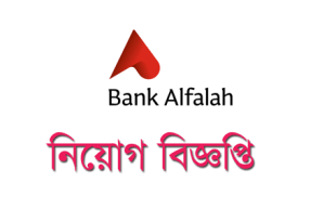 Bank Alfalah Limited Job Circular 2019