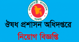 Bangladesh-Directorate-General-of-Drug-Administration-Job-Circular-2019