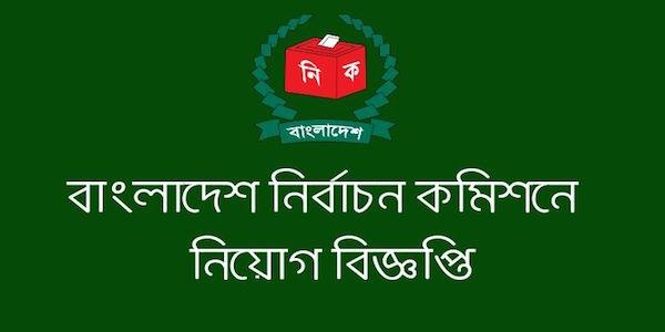 Bangladesh Election Commission ECS Job Circular 2019 ecs.teletalk.com.bd