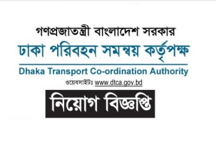 Dhaka Transport Coordination Authority DTCA Job Circular 2019
