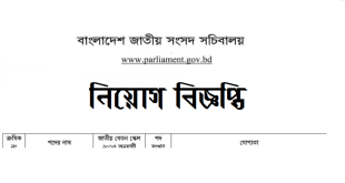 Bangladesh Parliament Job Circular