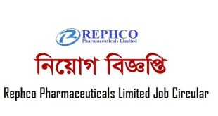 Rephco Pharmaceuticals Limited Job Circular ,Rephco Pharmaceuticals Limited Job Circular bd,Rephco Pharmaceuticals Limited Jobs,Rephco Pharmaceuticals Limited Job Circular Bangladesh