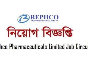 Rephco Pharmaceuticals Limited Job Circular ,Rephco Pharmaceuticals Limited Job Circular bd,Rephco Pharmaceuticals Limited Jobs,Rephco Pharmaceuticals Limited Job Circular Bangladesh