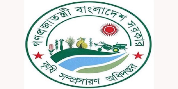 Department of Agricultural Extension DAE Job Circular 2021