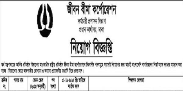 Jiban Bima Corporation JBC Job Circular 2021 jbc.teletalk.com.bd