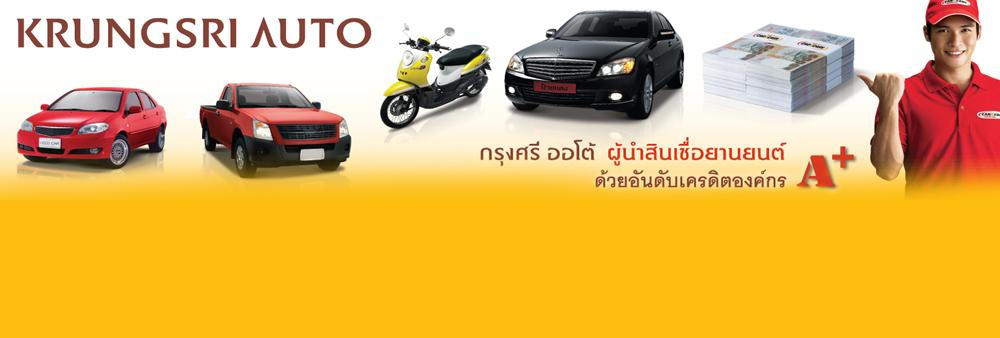 Sales MIS Officer – Krungsri Auto